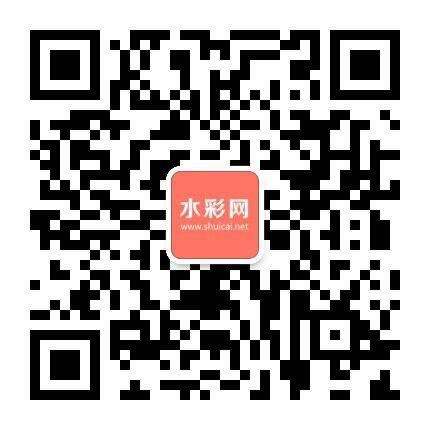 水彩网客服微信