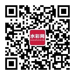 水彩网微信公众号