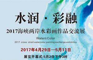 水润·彩融 2017海峡两岸水彩画作品交流展